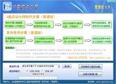 图文详解U盘启动盘的制作全过程
