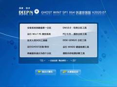 深度技术 GHOST WIN7 SP1 X64 快速安装版 V2020.07(64位)