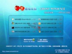 番茄花园 GHOST WIN10 32位安全专业版 V2020.10